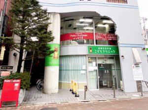 板橋キャンパス外観