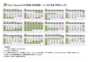 2021スケジュール_板橋next