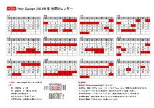 2021スケジュール_板橋peby