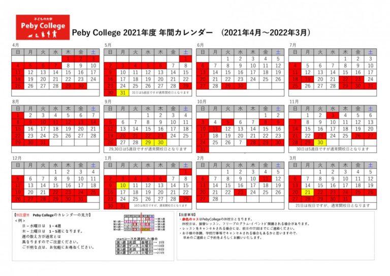 2021スケジュール_福岡早良